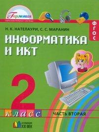 Информатика и ИКТ. 2 класс. В 2 частях. Часть 2