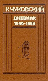 К. Чуковский. Дневник. В двух книгах. Книга 2. 1930-1969