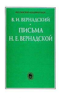 В. И. Вернадский. Письма Н. Е. Вернадской. 1901 - 1908
