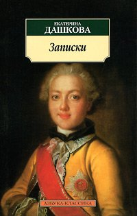 Записки, Екатерина Дашкова