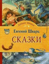 Евгений Шварц. Сказки