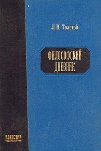 Л. Н. Толстой. Философский дневник. 1901-1910