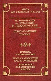 М. Ломоносов, А. Сумароков, В. Тредиаковский. Стихотворения. Письма