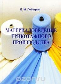 Материаловедение трикотажного производства