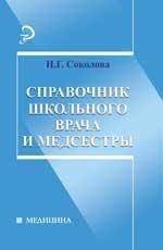 Справочник школьного врача и медсестры, Н. Г. Соколова