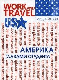 Work and Travel USA. Америка глазами студента