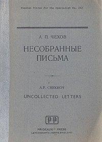 А. П. Чехов. Несобранные письма