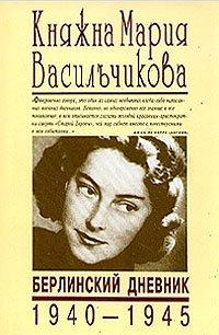 Берлинский дневник 1940 - 1945