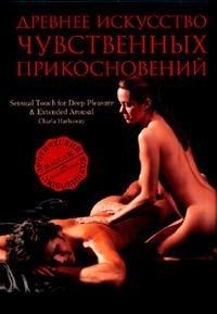Древнее искусство чувственных прикосновений. Эротический массаж для искушенных любовников, Чарла Хэтэуэй