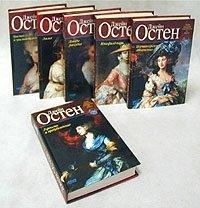 Джейн Остен. Комплект из 6 книг