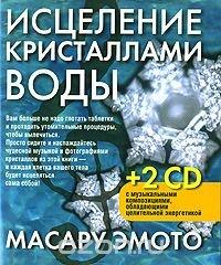 Исцеление кристаллами воды (+ 2 CD)