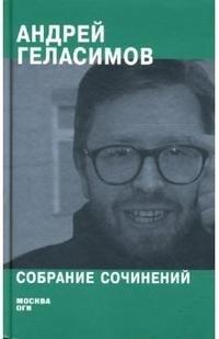 Андрей Геласимов. Собрание сочинений