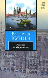 КНВ(нов/м).Кунин Русские на Мариенплац