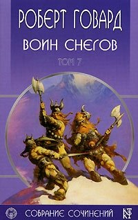 Роберт Говард. Собрание сочинений в 8 томах. Том 7. Воин снегов