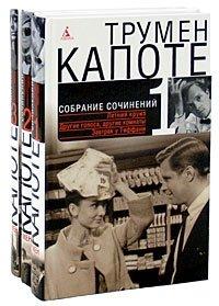 Трумен Капоте. Собрание сочинений в 3 томах (комплект), Трумен Капоте