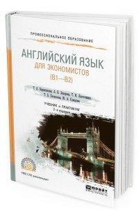 Английский язык для экономистов (B1–B2). Учебник и практикум для СПО