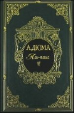 Али-паша (подарочное издание)