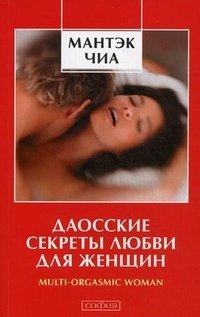 Даосские секреты любви для женщин