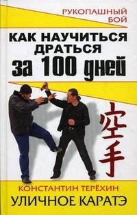 Как научиться драться за 100 дней. Уличное каратэ