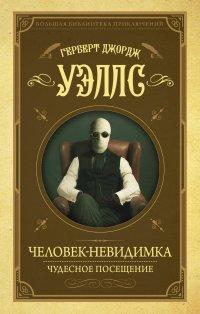 Человек-невидимка, Чудесное посещение, Герберт Уэллс