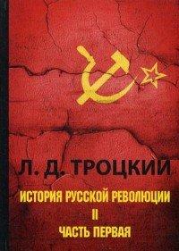 История русской революции. В 2 томах. Том 2. Часть 1