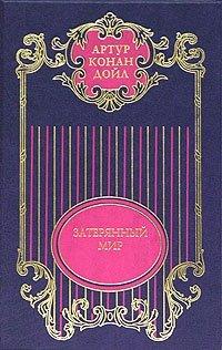 Артур Конан Дойл. Собрание сочинений в 12 томах. Том 10. Затерянный мир