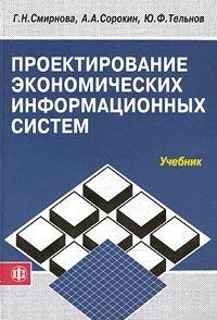 Проектирование экономических информационных систем. Учебник