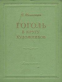Гоголь в кругу художников, Н. Машковцев