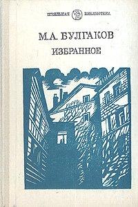 М. А. Булгаков. Избранное