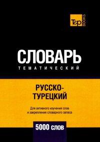 Русско-турецкий тематический словарь. 5000 слов
