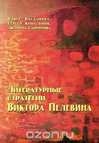 Литературные стратегии Виктора Пелевина