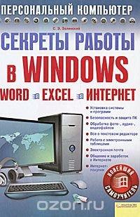 Секреты работы в Windows. Word. Excel. Интернет. Новейший самоучитель