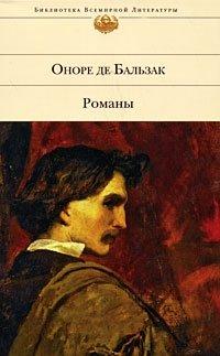 Оноре де Бальзак. Романы