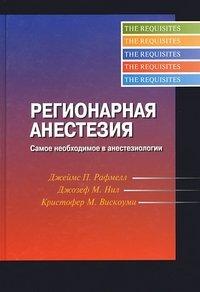 Регионарная анестезия. Самое необходимое в анестезиологии, Д. П. Рафмелл
