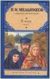 В лесах. В 2 томах. Том 1. Части 1-2