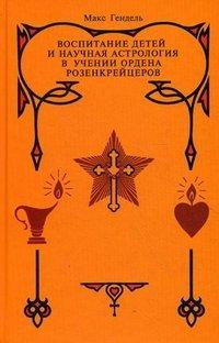 Воспитание детей и научная астрология в учении ордена розенкрейцеров. Гендель М