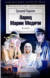 Ларец Марии Медичи, Еремей Парнов