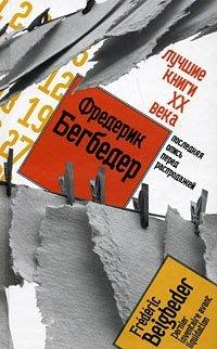 Лучшие книги XX века. Последняя опись перед распродажей