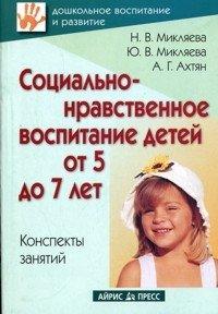 Социально-нравственное воспитание детей от 5 до 7 лет. Конспекты занятий