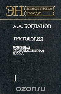 Тектология. Всеобщая организационная наука. В двух книгах. Книга 1