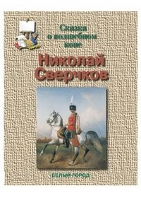 Николай Сверчков. Сказка о волшебном коне