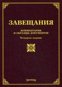 Завещания: комментарии и образцы документов. 4-е изд., с изм.и доп. Под ред. Тихомирова М.Ю