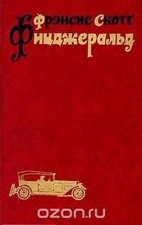 Фрэнсис Скотт Фицджеральд. Избранные произведения в трех томах. Том 3