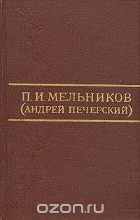 П. И. Мельников (Андрей Печерский). Собрание сочинений в восьми томах. Том 2