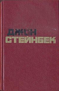Джон Стейнбек. Избранные произведения в двух томах. Том 1. О мышах и людях. Гроздья гнева