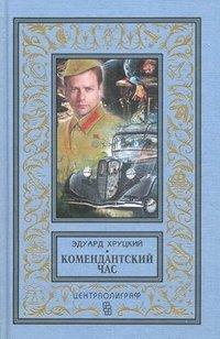 Комендантский час (сборник)
