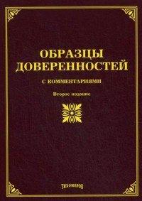 Образцы доверенностей с комментариями. 2-е изд., с изм.и доп. Тихомиров М.Ю
