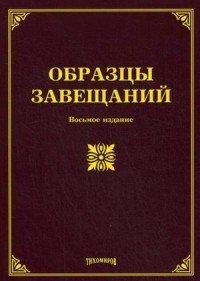 Образцы завещаний. 8-е изд., с изм., и доп. Под ред. Тихомирова М.Ю