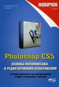 Photoshop CS5. Основы фотомонтажа и редактирования изображений