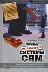 Почему не работают системы управления отношениями с клиентами (CRM)
